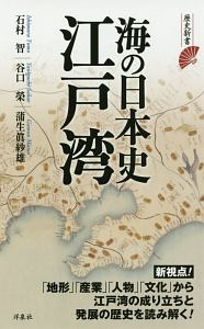 海の日本史 江戸湾