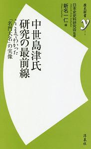 中世島津氏研究の最前線 | 日本...