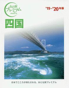 おとな旅プレミアム 四国 2019-2020