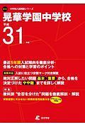 晃華学園中学校 平成31年 中学別入試問題シリーズN13