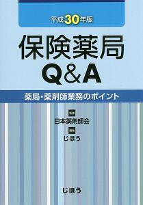 保険薬局Q&A 平成30年