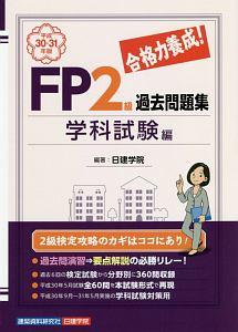 合格力養成! FP2級 過去問題集 学科試験編 平成30-31年