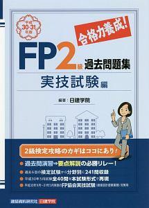 合格力養成! FP2級 過去問題集 実技試験編 平成30-31年