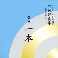 音程 一本~吟詠伴奏集《平成16年度改訂版》