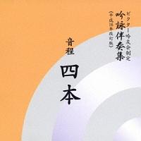 音程 四本~吟詠伴奏集《平成16年度改訂版》