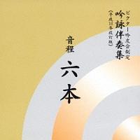音程 六本~吟詠伴奏集《平成16年度改訂版》