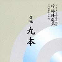音程 九本~吟詠伴奏集《平成16年度改訂版》