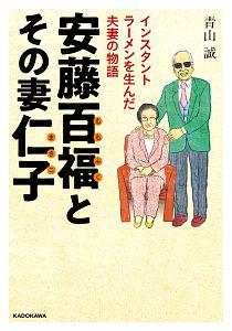 安藤百福とその妻仁子