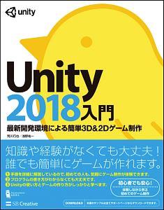 『Unity2018入門』スティーブン・シェイル