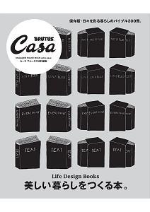 美しい暮らしをつくる本。 Casa BRUTUS特別編集