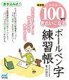 かんたん!100字できれいになるボールペン字練習帳<新装版> 脳内文字をリセット!!美しい字形を書いて覚える。