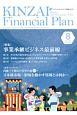 KINZAI ファイナンシャル・プラン 2018.8 特集:事業承継ビジネス最前線 (402)