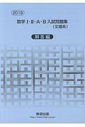 数学1・2・A・B入試問題集文理系 解答編 2018