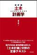土木計画学<改訂版> 公共選択の社会科学
