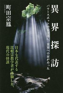 町田宗鳳『異界探訪』