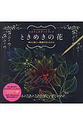 スクラッチアートブック ときめきの花 マインドフルネスシリーズ