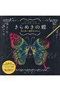 スクラッチアートブック きらめきの蝶 マインドフルネスシリーズ