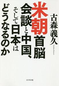 『米朝首脳会談と中国、そして日本はどうなるのか』古森義久