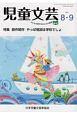 児童文芸 2018.8・9 特集:創作競作やっぱ怪談は学校でしょ 子どもを愛するみんなの雑誌