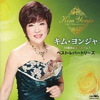 30周年記念アルバム ベスト・レパートリーズ