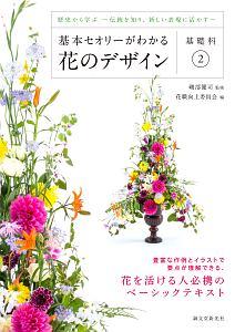 『基本セオリーがわかる花のデザイン 基礎科2』藤野幸信