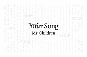 『Your Song』Mr.Children