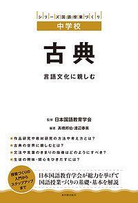 渡辺春美『中学校 古典 シリーズ国語授業づくり』