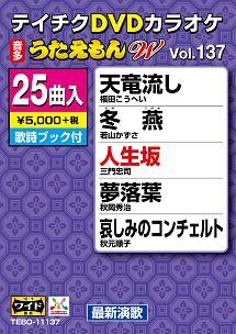 テイチクDVDカラオケ うたえもん W Vol.137