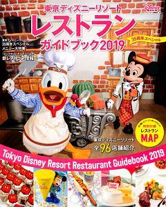 東京ディズニーリゾート レストラン ガイドブック 35周年スペシャル 2019