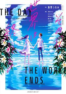 『その日世界は終わる』海野つなみ