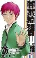 斉木楠雄のΨ難 (26)