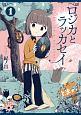 ロジカとラッカセイ (1)