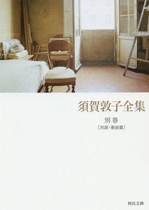 TSUTAYA オンラインショッピングで買える「須賀敦子全集 別巻[対談・鼎談篇]」の画像です。価格は1,430円になります。