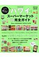 ハワイ スーパーマーケット(得)完全ガイド<保存版> 2019-2020