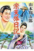 『楽天旅日記』松岡司