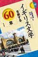 イギリス文学を旅する60章 エリア・スタディーズ167