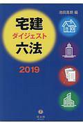 宅建ダイジェスト六法 2019