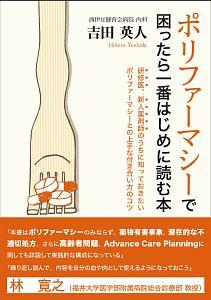 吉田英人『ポリファーマシーで困ったら 一番はじめに読む本』