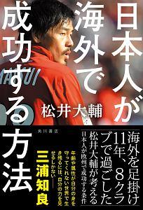 『日本人が海外で成功する方法』小泉吉宏