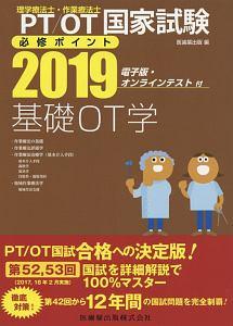理学療法士・作業療法士 国家試験必修ポイント 基礎OT学 電子版・オンラインテスト付 2019