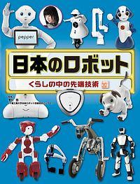 日本のロボット 調べる学習百科
