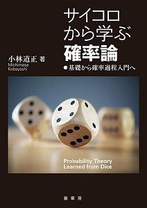 『サイコロから学ぶ 確率論』小林道正