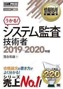 うかる!システム監査技術者 2019~2020