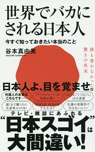 『世界でバカにされる日本人』川田志津