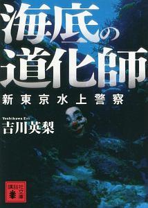 吉川英梨 | おすすめの新刊小説...