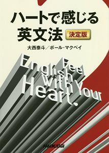 『ハートで感じる英文法<決定版>』大西泰斗