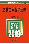 『お茶の水女子大学 2019 大学入試シリーズ45』鈴木雅之