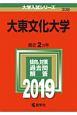 大東文化大学 2019 大学入試シリーズ308