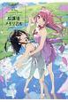カントク 15th Anniversary BOOK-放課後メモリアル- Premium Edition