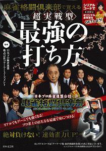 日本プロ麻雀連盟『麻雀格闘倶楽部で覚える超実践型 最強の打ち方』